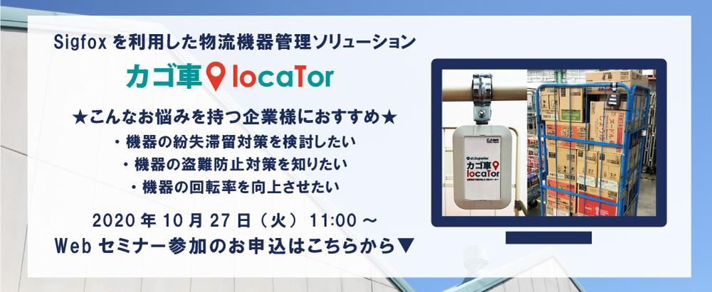 Sigfoxを利用した物流機器管理ソリューション「カゴ車locaTor」セミナー
