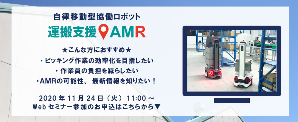 運搬支援AMRセミナー