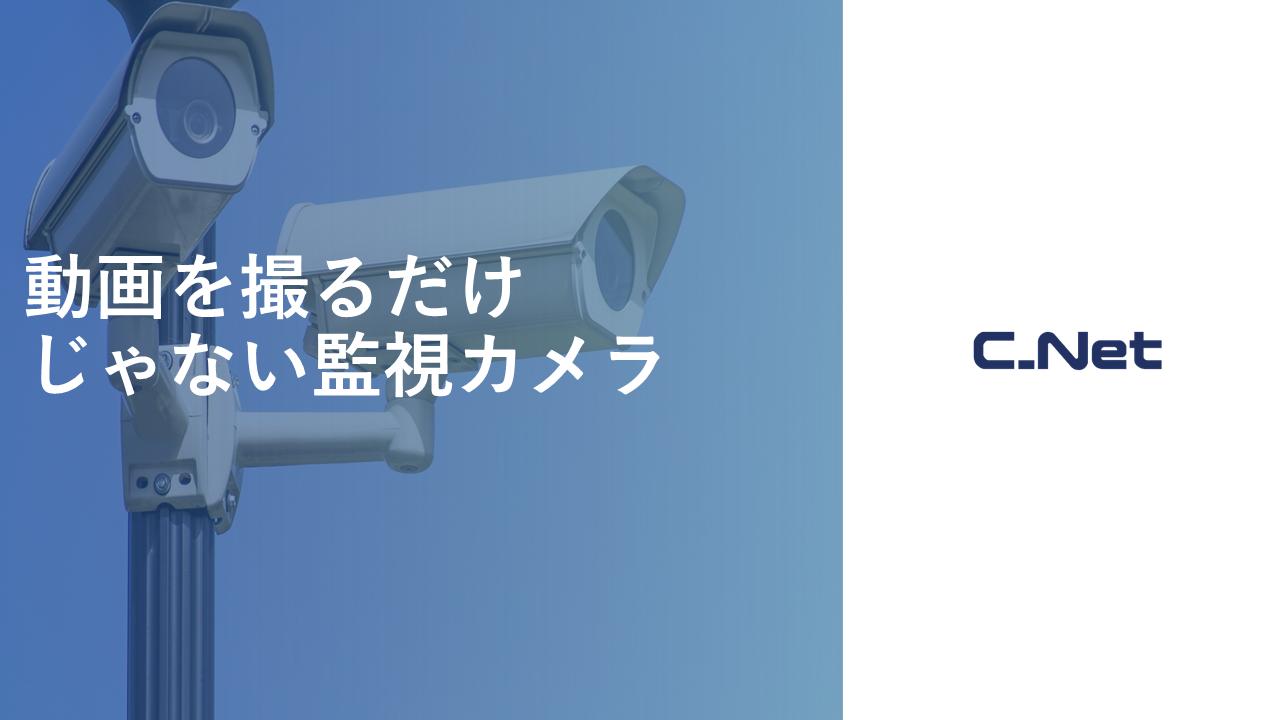 【物流×カメラ】動画を撮るだけじゃない監視カメラ