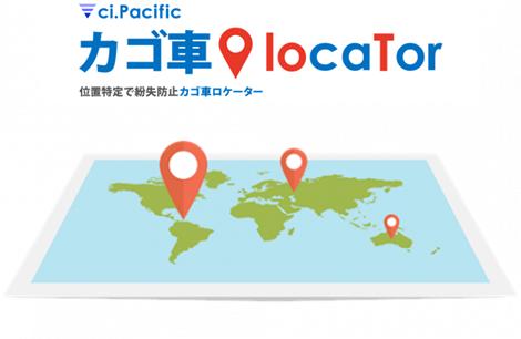 ci.Pacific/カゴ車locaTor