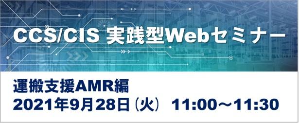 理想の倉庫 実践Webセミナー 第五回 運搬支援AMR