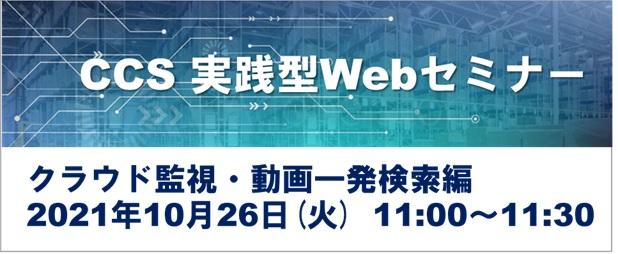 【理想の倉庫】実践型Webセミナー