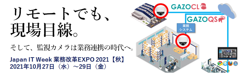 JapanITWeek_シーネット出展テーマ